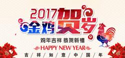 2017,恭贺新年